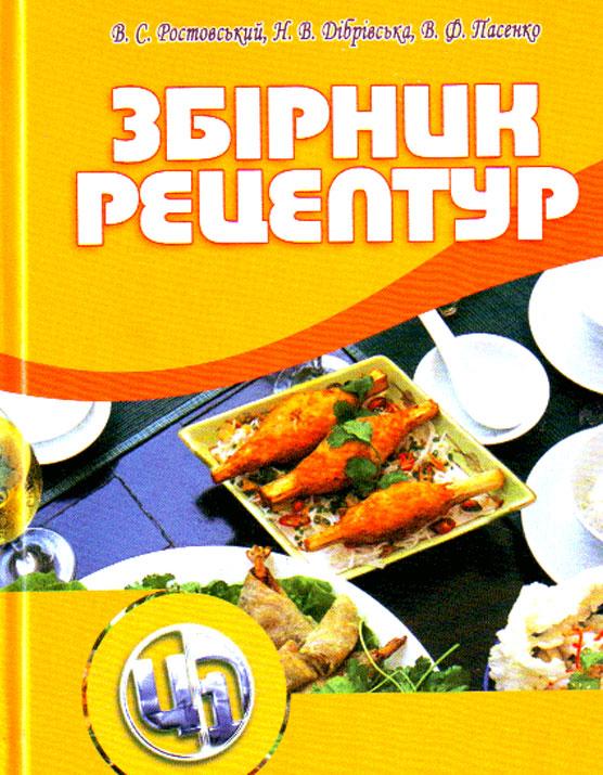 Сборник Рецептур Блюд Для Питания Школьников 1987